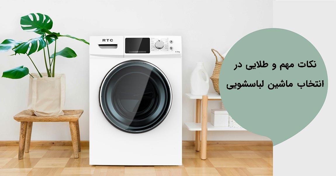 نکات مهم و طلایی در انتخاب ماشین لباسشویی